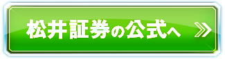 松井証券の公式へ