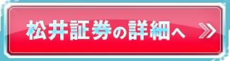 松井証券の詳細へ