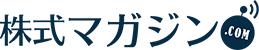 株式マガジン.com